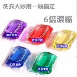 【20入試用包特價】6倍濃縮不含磷,嬰兒衣物也不怕接觸傷害,好用快速方便洗衣球