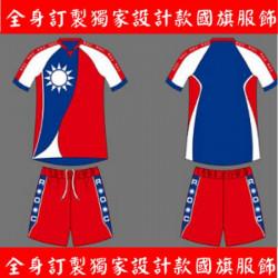 獨家版權設計款短袖國旗衣套裝透氣高檔(此為沒有志工團標誌空白版)