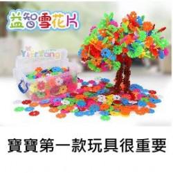 【兒童文具百貨用品】寶寶的第一款玩具很重要360片裝環保塑料益智雪花積木組裝/兒童節禮物/玩具/拼圖
