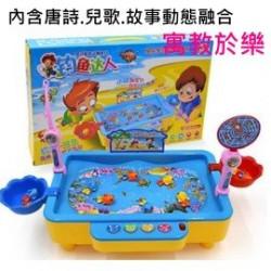【兒童早教文具百貨教具用品】寶寶的第一款玩具很重要不僅僅是玩具還有唐詩.兒歌寓教於樂/兒童節禮物/玩具/釣魚玩具組