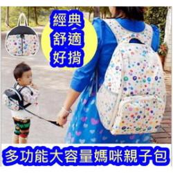 媽咪也可很時尚,替自己的媽媽包升級囉 ! 媽咪包/手提包/分格收納袋/育嬰包 /褓母包/側揹包