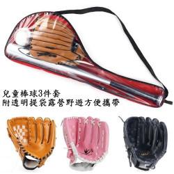 棒球棒套裝 兒童小孩用 鋁合金棒球棒+手套+棒球【讓孩子不再只是電動.電視 】最佳孩童健身運動,露營野遊帶著走,最佳戶外親子運動