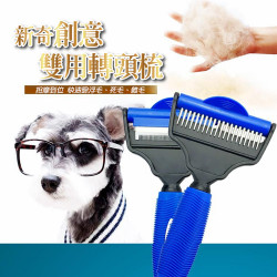【寵物用品系列】新奇創意雙用轉頭梳/按摩到位快速除浮毛、死毛、雜毛/寵物毛髮梳/寵物兩用梳