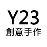 y23創意手作