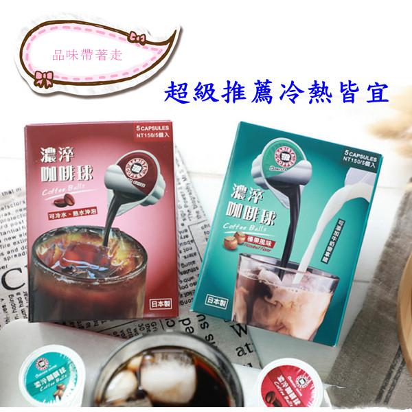 【嚴選進口食品】BARISTA COFFEE西雅圖濃淬咖啡球原味(18毫升5入) ~日本製造的西雅圖濃淬咖啡球