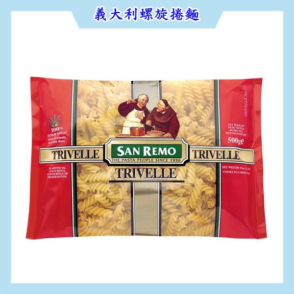 【嚴選進口食品】 San Remo聖雷蒙 義大利大螺絲麵(500g)澳洲第一大品牌SAN REMO 原裝進口