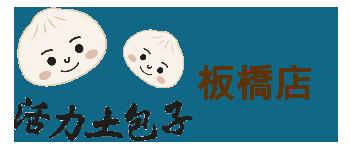 活力土包子-板橋店